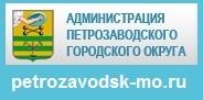 Официальный сайт Администрации Петрозаводского городского округа