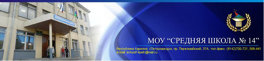 Диагностические и контрольные работы Официальный сайт средней  Официальный сайт средней школы №14 г Петрозаводск