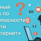 безопасный_интернет