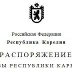 rasporjazhenie_glavy_rk