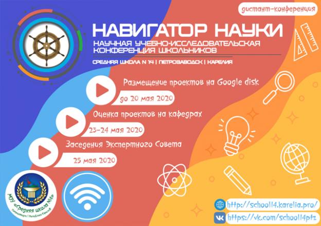Навигатор Науки 2020 _ 3