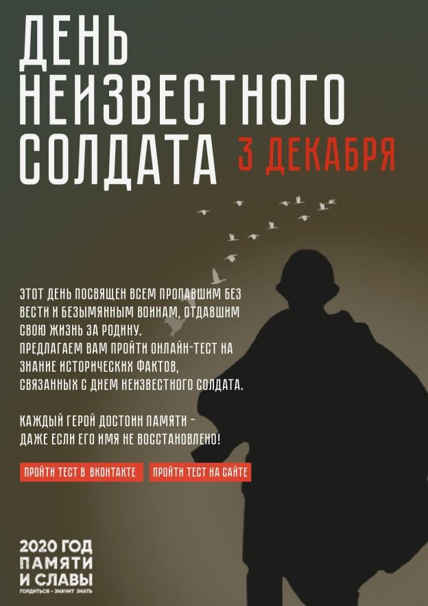 День Неизвестного Солдата_активный баннер_page-0001